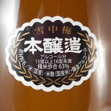 【闇市限定】雪中梅(せっちゅうばい)本醸造1800ml[新潟県/丸山酒造場/日本酒]【RCP】【あす楽】