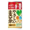お歳暮 ギフト プレゼント サントリー GREEN DAKARA やさしい麦茶 濃縮タイプ 180ml缶 30本 麦茶 ケース販売 コンビニ受取対応商品
