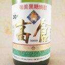 父の日 ギフト 黒糖 高倉 30°1800ml 鹿児島県 奄美大島酒造...