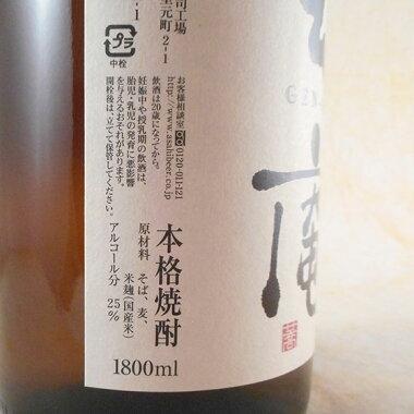 乙玄庵そば25°1800ml[福岡県/アサヒビール/そば焼酎]