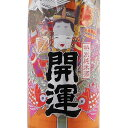 お年賀 ギフト 開運(かいうん) 特別純米 祝酒 1800m...