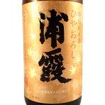 【予約販売】浦霞ひやおろし特別純米1.8L[宮城県/株式会社佐浦/日本酒]