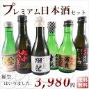お中元 ギフト 日本酒 飲み比べセット 送料無料 司牡丹、獺...