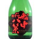 お歳暮 ギフト 司牡丹 船中八策(せんちゅうはっさく) 純米 超辛口 300ml×20本ケース販売 高知県 司牡丹酒造 日本酒 ラッキーシール対応