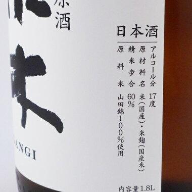 雁木純米無濾過生原酒1800ml