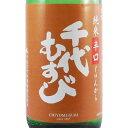 お歳暮 ギフト 千代むすび 純米辛口 じゅんから 1800ml 鳥取県 千代むすび酒造 日本酒 コンビニ受取対応商品 はこぽす対応商品 あす楽 ラッキーシール対応