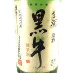 黒牛純米生酒しぼりたて1800ml