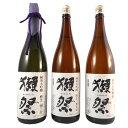【正規販売店】敬老の日 ギフト 獺祭 飲み比べセット 純米大...