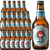 常陸野ネストビール ホワイトエール 330ml×24本[茨城県/木内酒造/ビール]国産クラフトビール・地ビール 【ケース販売】【楽ギフ_のし】