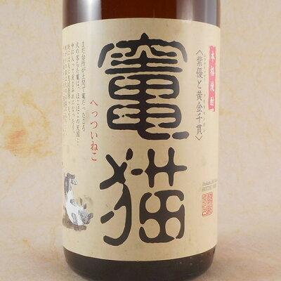 芋 竃猫(へっついねこ) 25°1.8L[宮崎県/落合酒造/焼酎]