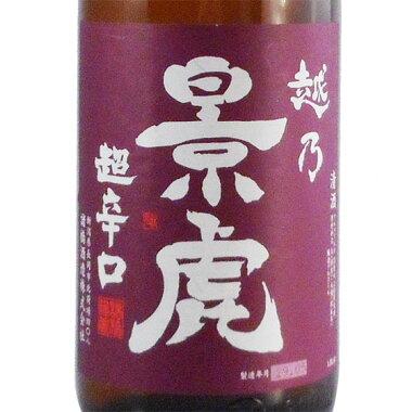 越乃景虎(こしのかげとら)超辛口無糖1.8L[新潟県/諸橋酒造/日本酒]【RCP】【あす楽】
