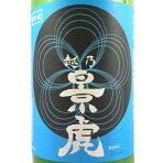 【数量限定ギフト】越乃景虎(こしのかげとら)梅酒かすみ酒1800ml新潟県諸橋酒造リキュールクール便あす楽