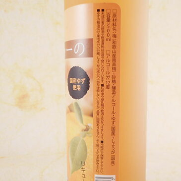 お中元 ギフト 中野BC ゆずとジンジャーの梅酒 500ml 和歌山県 中野BC 日本酒 コンビニ受取対応商品