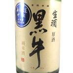 母の日ギフト黒牛くろうし純米中取り無濾過生1800ml和歌山県名手酒造店日本酒クール便あす楽