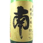 ギフト南みなみ中取り純米1800ml高知県南酒造場日本酒コンビニ受取対応商品はこぽす対応商品