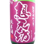 ギフト想天坊純米無濾過生原酒1800ml新潟県想天坊日本酒あす楽クール便