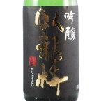 父の日 ギフト 臥龍梅(がりゅうばい) 吟醸55 無濾過生貯原酒 1800ml 静岡県 三和酒造 日本酒 あす楽 コンビニ受取対応商品 はこぽす対応商品