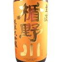 楯野川 たてのかわ 日本酒 評価 通販 Saketime