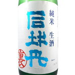 【父の日ギフト】司牡丹純米生酒1800ml[高知県/司牡丹酒造/日本酒]【クール便】