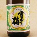 父の日 ギフト 雪中梅(せっちゅうばい)普通酒 1800ml 新潟県 丸山酒造場 日本酒 あす楽 コンビニ受取対応商品 はこぽす対応商品 ラッキーシール対応