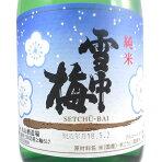 母の日ギフト雪中梅せっちゅうばい純米酒720ml新潟県丸山酒造場日本酒あす楽コンビニ受取対応商品はこぽす対応商品