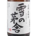 雪の茅舎(ゆきのぼうしゃ)吟醸純米1800ml【RCP】