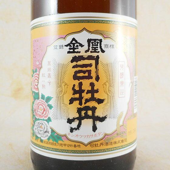 お年賀 ギフト 金凰 上撰 司牡丹 本醸造 1.8L瓶 高知県 司牡丹酒造 日本酒 コンビニ受取対応商品 ラッキーシール対応