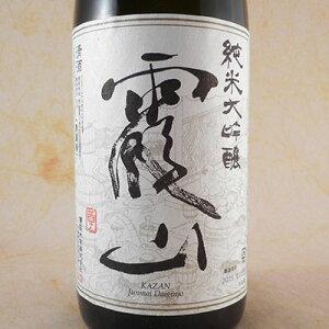 【季節限定】郷乃誉(さとのほまれ) 霞山(かざん) 純米大吟醸酒 あらばしり 1800ml[茨城...