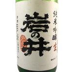 岩の井(いわのい)初しぼり純米吟醸生1800ml[千葉県/岩瀬酒造/日本酒]【あす楽】