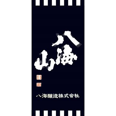 お歳暮 ギフト 八海山(はっかいさん)藍染 日除け幕 紺仁(にんに)製 新潟県 八海山 オリジナルグッズ 送料無料 ラッキーシール対応