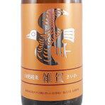 雑賀(さいか)山廃純米酒質[和歌山県/九重雑賀/日本酒]【あす楽】