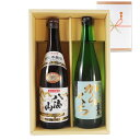 【ラッキーシール対応】母の日 ギフト 日本酒 飲み比べセット 送料無料 日本酒が好きなお父さんへ送りたい 上喜元&八海山 純米・特別本醸造の日本酒 4合瓶(720ml) 楽ギフ_のし あす楽 コンビニ受取対応商品