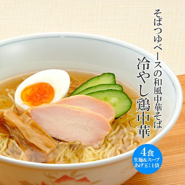 菅野食品『冷やし鶏中華』