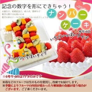 アニバーサリーケーキ ナンバー フルーツ バレンタイン バースデー メモリアル
