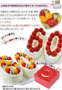 記念の数字を形にできちゃう!数字のケーキでアニバーサリー『ナンバーケーキ』7号フルーツいっぱいといちごいっぱいの2タイプ☆【大陸楽天市場店/caketairiku】