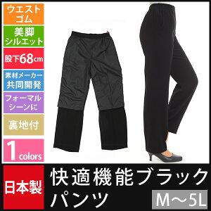 ブラック ザ・マックローイ フォーマルパンツ フォーマル ウエスト プレゼント ファッション