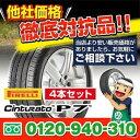 【2016〜2017年製造】ピレリ チントゥラート P7 225/45R17 91V サマータイヤ 4本セット(並行輸入商品)