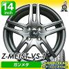 155/65R14グッドイヤー(エコステージ)サマータイヤ&ホイール4本セット(Z-MEISTVS-1:ガンメタ)