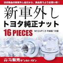 トヨタ toyota 純正 ホイール 用 ナット M12 ×P1.5 平座面 16個 袋タイプ【送料無料】