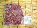 【冷凍】興農ファーム 牛肉(興農牛) サガリ焼肉用 300g