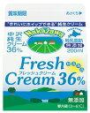 自然食品のたいようで買える「フレッシュ 純生クリーム 36%(200cc)(TZ【冷蔵】」の画像です。価格は421円になります。