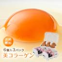 赤玉太陽卵「美・コラーゲン(6個入り3パック)」全国送料無料 家庭用 小分け 朝採れ 新鮮 おいしい 海洋性 コラーゲン 独自配合飼料 天然無添加