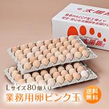 業務用卵「太陽卵ピンク玉Lサイズ(80個入り)」送料無料 家庭用 業者用 箱売り まとめ買い 九州産 大量 たまご 玉子 生卵 鶏卵 有名ホテル使用