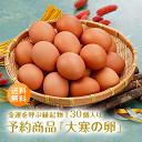 【予約商品】大寒の日限定!金運・健康運を呼ぶ「2021年大寒の卵(30個入り)」1月20日産まれのみ 数量限定 高級赤玉 送料無料 九州産