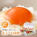九州産赤玉「太陽卵(10個入り3パック)」家庭用 全国送料無料 小分け 朝採れ 長崎産 たまご タマゴ 玉子 生卵 鶏卵 新鮮 濃厚 採れたて 生みたて・・・