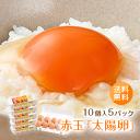 九州産赤玉「太陽卵(10個入り5パック)」家庭用 全国送料無料 小分け 朝採れ 新鮮 おいしい卵