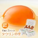 九州産高級卵「タウリンの里(6個入り3パック)」全国送料無料