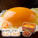 赤玉最高級卵ブランド「特選太陽卵(30個入り)」送料無料 贈