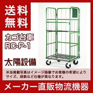カゴ台車 RC-P-1(高さ170cm×横幅80cm×奥行60cm) 底板樹脂製 カゴ車/ボックスパレッ...