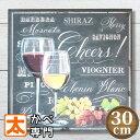 木製看板30 ワイン インテリア ポスター BAR バー 赤